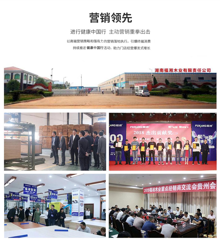 湘阴福湘木业_加入福湘_湖南福湘木业有限责任公司